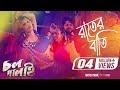 Rater Bati  Item Song   Naila Nayem   Debashish Biswas   Moon  Chol Palai Bengali Movie 2017