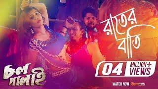 Rater Bati | Item Song | Naila Nayem | Debashish Biswas | Moon |  Chol Palai Bengali Movie 2017