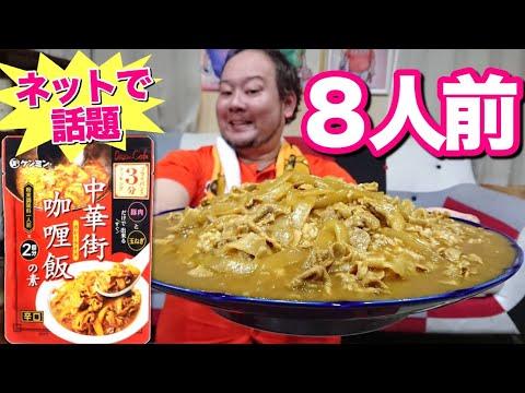 【大食い】ネットで話題!中華街カレー8人前を爆食!!
