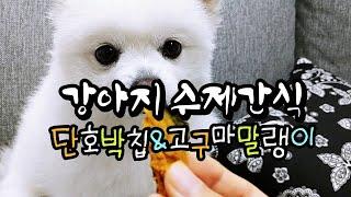 강아지수제간식 만들기 - 단호박칩과 고구마말랭이