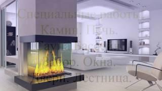 Специальные работы(Дизайн интерьера необходим клиенту перед началом чистовой отделкой коттеджа или квартиры. Рабочий проек..., 2016-12-03T14:09:44.000Z)