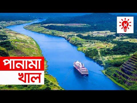 পানামা খাল | কি কেন কিভাবে | Panama Canal | Ki Keno Kivabe