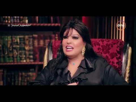 السيرة - فيفي عبده: خايفة أقول اسم امي عشان محدش يعملي عمل