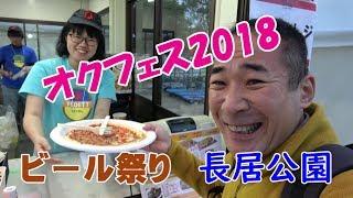 ★ビールが旨い【オクトーバーフェスト2018】ジューシーなフライドチキンで晩酌!
