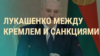 Признает ли Запад президента Лукашенко | ВЕЧЕР | 22.09.20