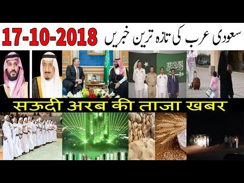 Saudi Arabia Latest News Today Urdu Hindi | 17-10-2018 | Donald Trump and Saudi King Salman | AUN