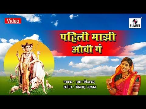 Pahili Mazi Ovi Ga - Devichya Aartya Va Bhaktigeet - Sumeet Music