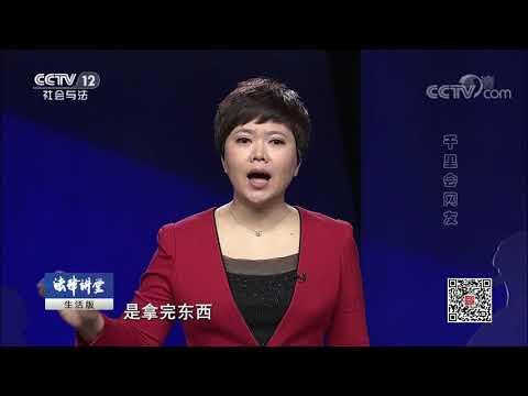 《法律讲堂(生活版)》 20190915 千里会网友| CCTV社会与法