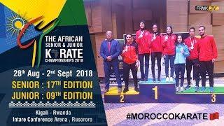 الموجز الرياضي لقناة الرياضية المغربية : 03-09-2018 / البطولة الافريقية للكراطي كيغالي رواندا 2018