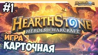 ЛУЧШАЯ КАРТОЧНАЯ ИГРА - Hearthstone: Heroes of Warcraft