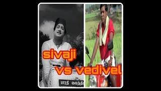 Tamil movie original Song vs vadivel verison troll song / sivaji, ...