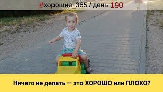 #190 Блог. Минск. Саморазвитие. Ничего не делать — это ХОРОШО или ПЛОХО?