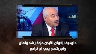 داودية: إخوان الأردن حركة رشد وامان و تجربتهم يجب ان تراجع