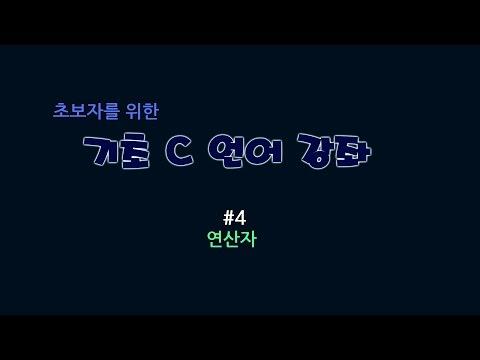 [C강좌] 초보자를 위한 기초 C 언어 강좌 #4 : 연산자