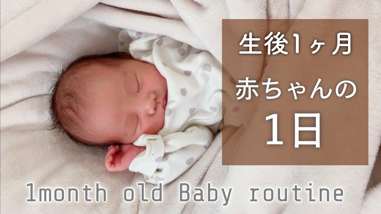 ヶ月 時間 1 赤ちゃん 睡眠