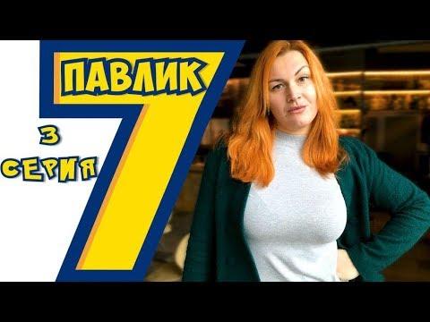 ПАВЛИК 7 сезон 3 серия