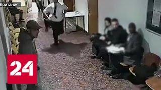 В Англии вор сбежал из суда во время оглашения приговора - Россия 24