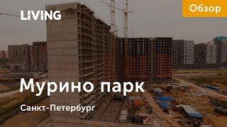 ЖК «Мурино парк» отзыв Тайного покупателя. Застройщик «Запстрой». Новостройки Санкт Петербурга