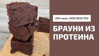 Протеиновый брауни без сахара и без муки. ПП рецепты.