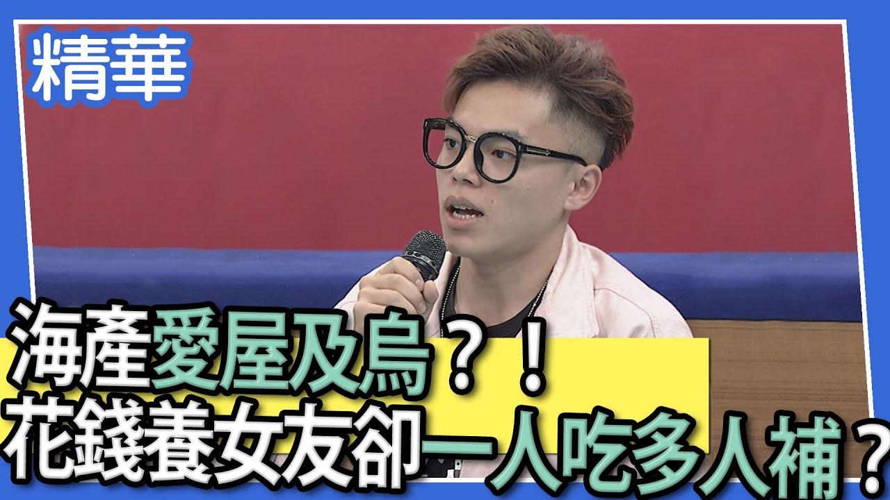 【精華】海產愛屋及烏?! 花錢養女友卻一人吃多人補?!