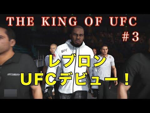 UFC3実況[THE KING OF UFC#3]:レブロンがついにUFCデビュー!!