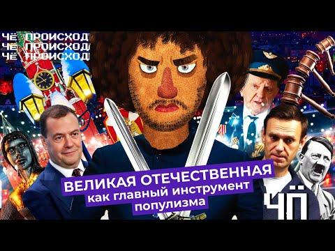 Чё Происходит #52 | Дети дерутся с ОМОНом, Михалков наехал на Бортич, ветеран засудил Навального