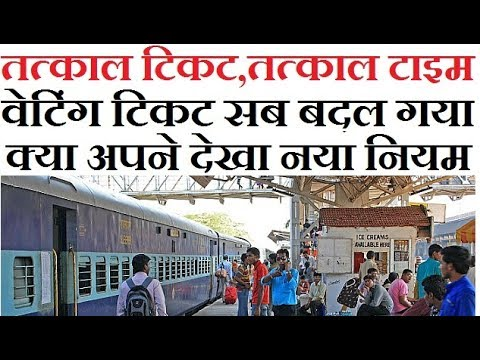 Tatkal Ticket Refund,Tatkal Ticket Timing,Waiting Ticket,Latest Railways Rule Hindi 2017