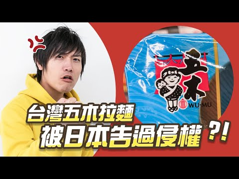 台灣「五木拉麵」曾被日本提告?6個台灣人也誤會的偽日系品牌|吉田社長交朋友