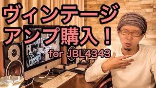 【オーディオ雑談】私が購入したヴィンテージアンプはどれでしょう? #CROWN #LUXMAN #PIONEER #SANSUI thumbnail