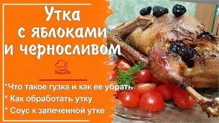 🎄МЯСНЫЕ БЛЮДА НА НОВЫЙ ГОД - Нежная Утка, запеченная в духовке с Яблоками и Черносливом + СОУС 🎅