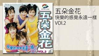 五朵金花 - 用心良苦(MTV)yong xin liang ku
