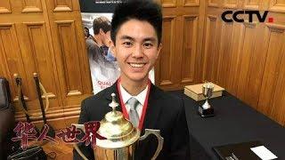 《华人世界》华人男孩获新西兰总理学术卓越奖 收获多所名校录取通知书 20190909 | CCTV中文国际
