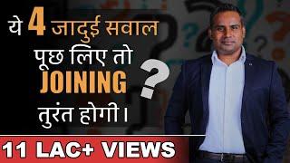 तुरंत जोइनिंग हो सकती है ये 4 जादुई सवाल पूछ दिया तो| Sale Closing | Network Marketing | SAGAR SINHA