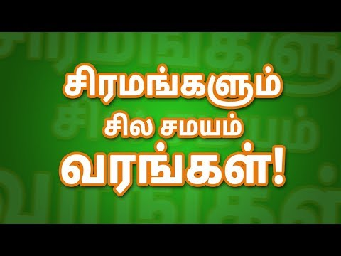 How to face difficulties | Tamil Motivation | Hisham.M
