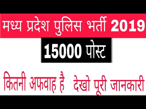 MP police 15000+ post latest news | MP police vacancy 15000  bumper bharti 2019