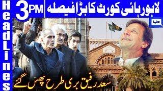 LHC rejects Saad Rafique's bail plea   Headlines 3 PM   18 June 2019   Dunya News