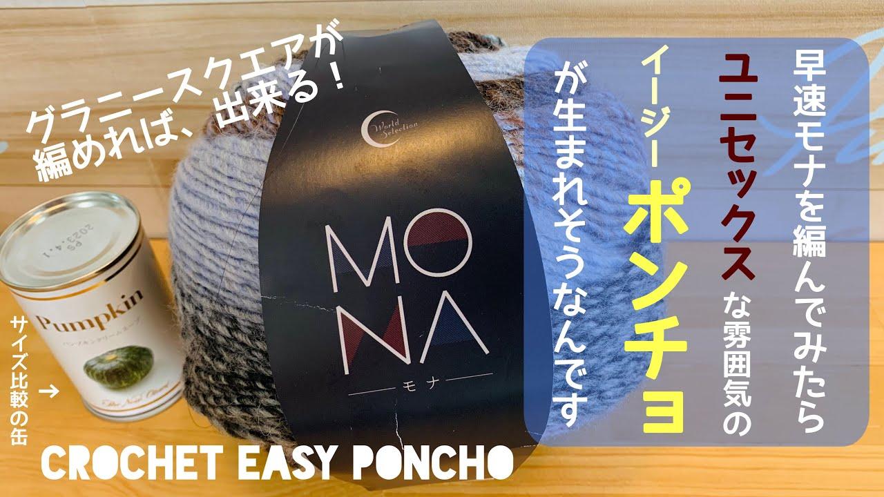 【超初心者さんポンチョ】MONA毛糸で編むユニセックス風なポンチョ♡かぎ針編み♡crochet an easy poncho