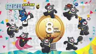 【廣告】2017世大運在華視