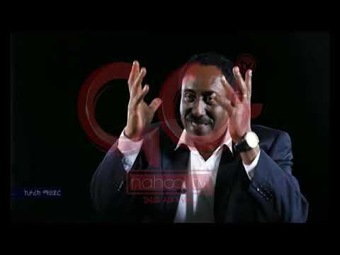 Nahoo TV: Talk With Dr. Tilahun H/Mariam - ቆይታ ከዶ/ር ኮሎኔል ጥላሁን ሀ/ማርያም ጋር