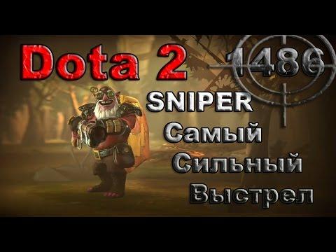 видео: dota 2 | sniper - Самый сильный УЛЬТ!