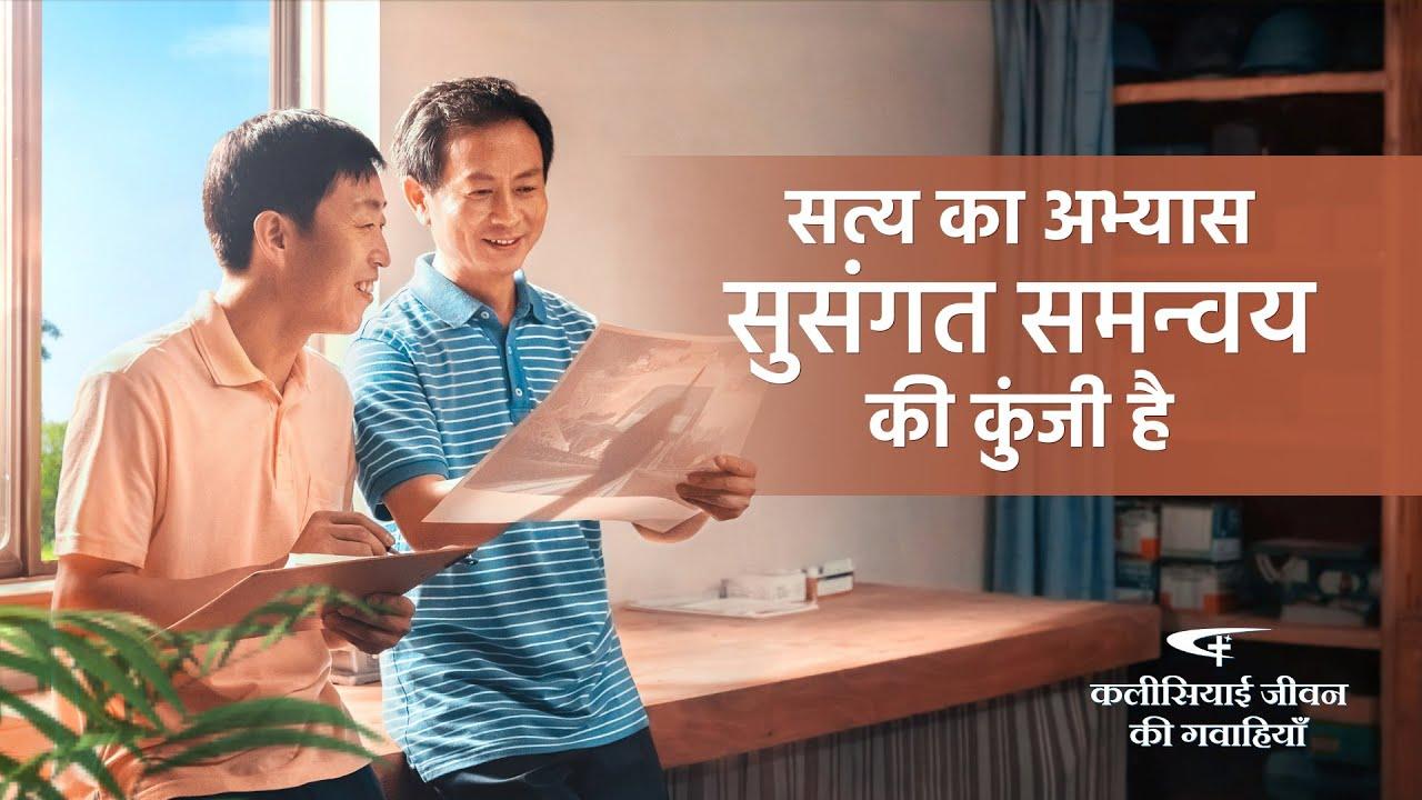 2020 Hindi Christian Testimony Video | सत्य का अभ्यास सुसंगत समन्वय की कुंजी है