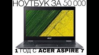 1 ГОД С ACER ASPIRE 7,ОБЗОР И ОТЗЫВ