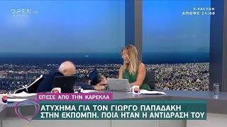 Γιώργος Παπαδάκης: Ατύχημα on air στην εκπομπή - Ευτυχείτε! 20/9/2019 | OPEN TV
