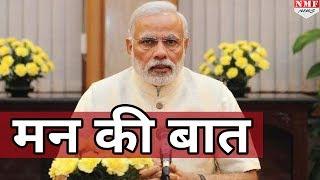 Mann Ki Baat में Modi ने पढ़ी Atal की कविता thumbnail