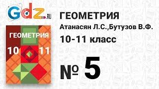№ 5 - Геометрия 10-11 класс Атанасян