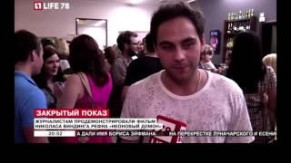 Репортаж с пресс-показа фильма