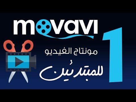 المحاضرة الأولى  :: برنامج مونتاج فيديو للمبتدئين :: Movavi video editor