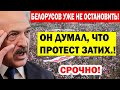 Срочно.! Минск готовит МАСШТАБНЫЙ марш ГЕРОЕВ.! 13 СЕНТЯБРЯ Белорусы покажут, кто хозяин в СТРАНЕ!