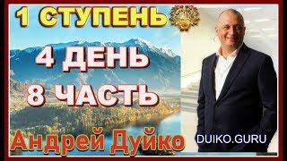 Первая ступень 4 день 8 часть. Андрей Дуйко видео бесплатно | 2015 Эзотерическая школа Кайлас