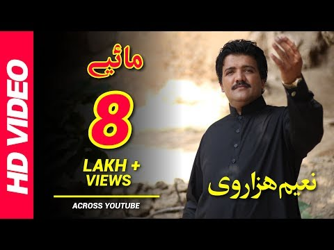 Tedy Naz Pasand Andaz Pasand Naeem Hazarvi Mp3 Download